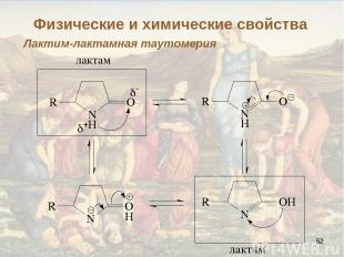 * Лактим-лактамная таутомерия Физические и химические свойства