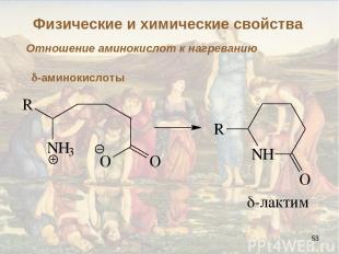 * Отношение аминокислот к нагреванию -аминокислоты Физические и химические свойс