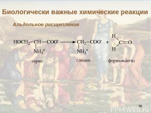 * Биологически важные химические реакции Альдольное расщепление