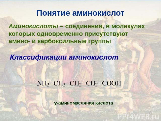 * Понятие аминокислот Аминокислоты – соединения, в молекулах которых одновременно присутствуют амино- и карбоксильные группы Классификации аминокислот -аминомасляная кислота