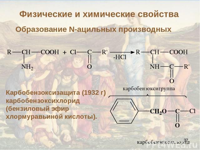 * Образование N-ацильных производных Карбобензоксизащита (1932 г) карбобензоксихлорид (бензиловый эфир хлормуравьиной кислоты). Физические и химические свойства