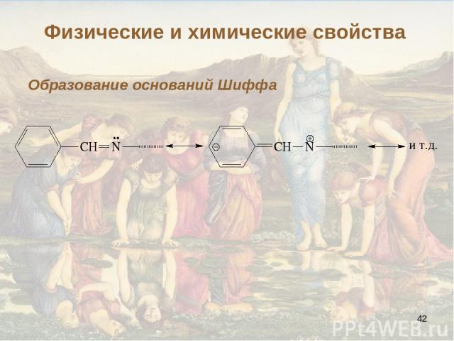 * Образование оснований Шиффа Физические и химические свойства