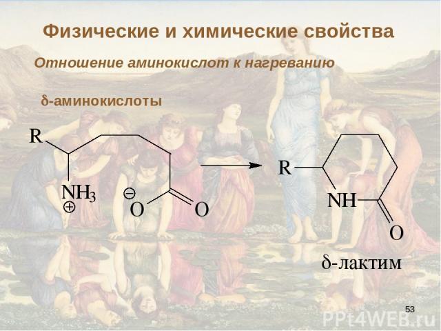 * Отношение аминокислот к нагреванию -аминокислоты Физические и химические свойства