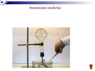 Физические свойства При незначительном повышении давления или при охлаждении до