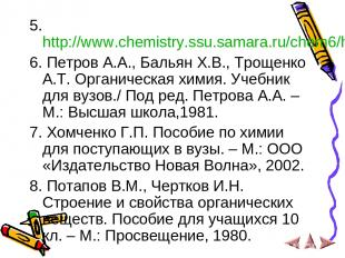 5.http://www.chemistry.ssu.samara.ru/chem6/hm63.htm 6. Петров А.А., Бальян Х.В.,