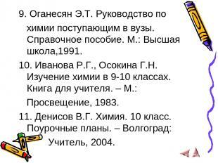 9. Оганесян Э.Т. Руководство по химии поступающим в вузы. Справочное пособие. М.