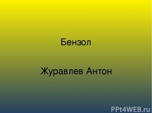 Бензол Журавлев Антон