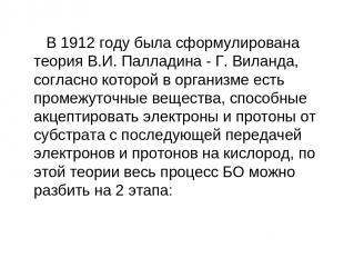 В 1912 году была сформулирована теория В.И. Палладина - Г. Виланда, согласно кот