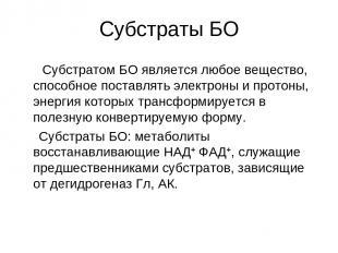 Субстраты БО Субстратом БО является любое вещество, способное поставлять электро