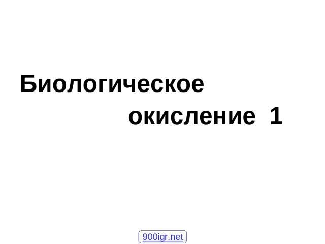 Биологическое окисление 1 900igr.net