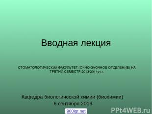 Вводная лекция Кафедра биологической химии (биохимии) 6 сентября 2013 СТОМАТОЛОГ