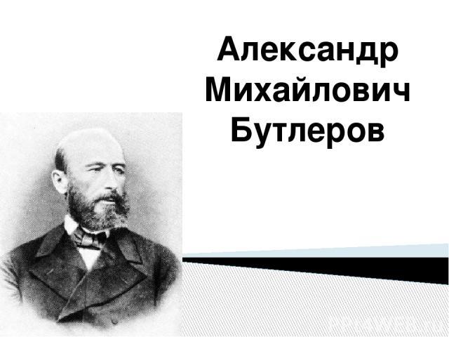 Александр Михайлович Бутлеров