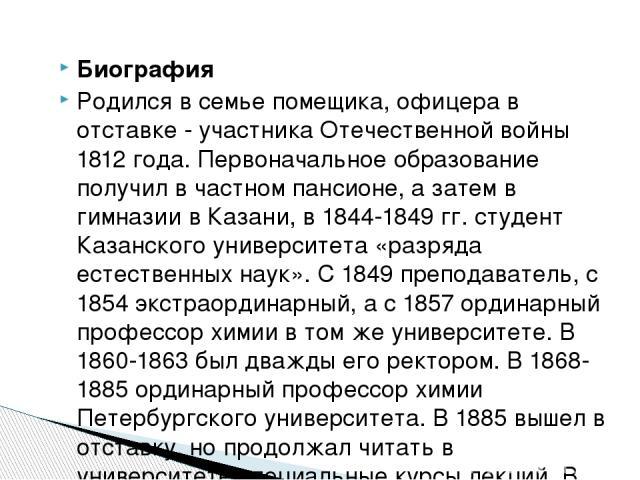 Биография Родился в семье помещика, офицера в отставке - участника Отечественной войны 1812 года. Первоначальное образование получил в частном пансионе, а затем в гимназии в Казани, в 1844-1849 гг. студент Казанского университета «разряда естественн…