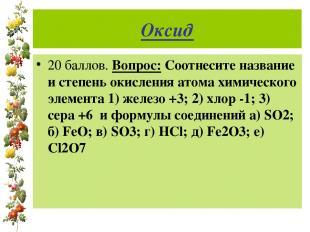 Оксид 20 баллов. Вопрос: Соотнесите название и степень окисления атома химическо