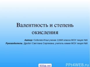 Валентность и степень окисления Автор: Соболев Илья ученик 11МИ класса МОУ лицея