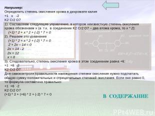 Например: Определить степень окисления хрома в дихромате калия +1 x -2 K2 Cr2 O7