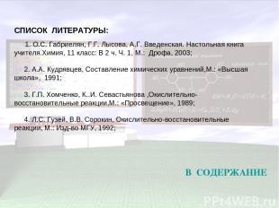 СПИСОК ЛИТЕРАТУРЫ: 1. О.С. Габриелян, Г.Г. Лысова, А.Г. Введенская. Настольная к
