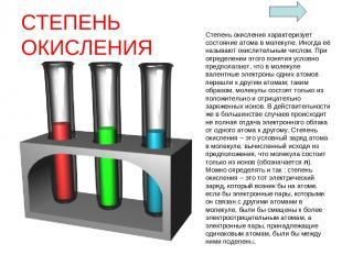 СТЕПЕНЬ ОКИСЛЕНИЯ Степень окисления характеризует состояние атома в молекуле. Ин