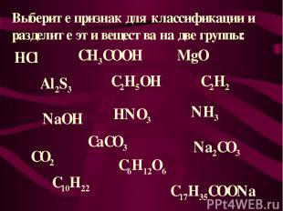 Выберите признак для классификации и разделите эти вещества на две группы: HCl N
