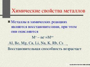 Химические свойства металлов Металлы в химических реакциях являются восстановите