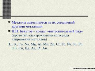 Металлы вытесняются из их соединений другими металлами Н.Н. Бекетов – создал «вы