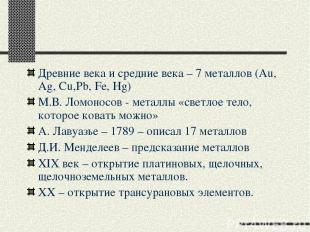 Древние века и средние века – 7 металлов (Au, Ag, Cu,Pb, Fe, Hg) М.В. Ломоносов