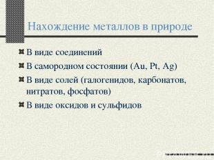 Нахождение металлов в природе В виде соединений В самородном состоянии (Au, Pt,