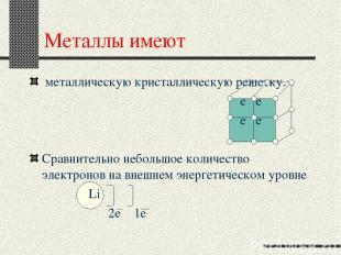 Металлы имеют металлическую кристаллическую решетку. е е е е Сравнительно неболь