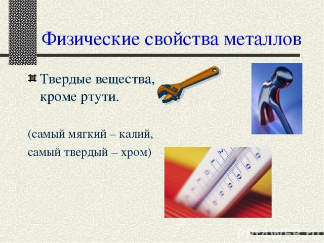 Физические свойства металлов Твердые вещества, кроме ртути. (самый мягкий – калий, самый твердый – хром)