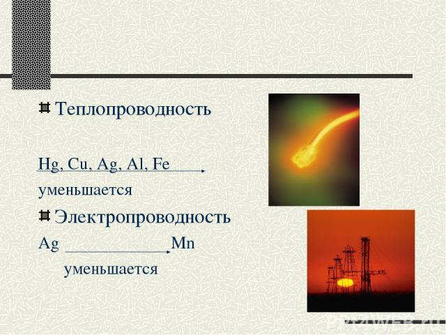 Теплопроводность Hg, Cu, Ag, Al, Fe уменьшается Электропроводность Ag Mn уменьшается