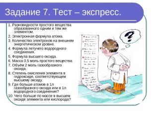 Задание 7. Тест – экспресс. 1. Разновидности простого вещества образованного одн