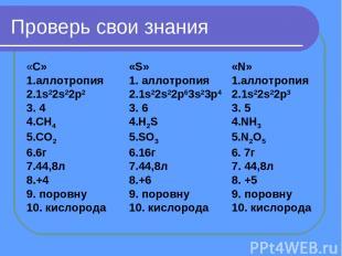 Проверь свои знания «С» «S» «N» 1.аллотропия 1. аллотропия 1.аллотропия 2.1s22s2