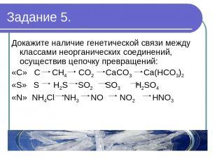 Задание 5. Докажите наличие генетической связи между классами неорганических сое