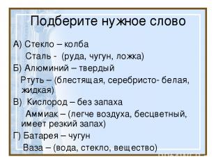 Подберите нужное слово А) Стекло – колба Сталь - (руда, чугун, ложка) Б) Алюмини