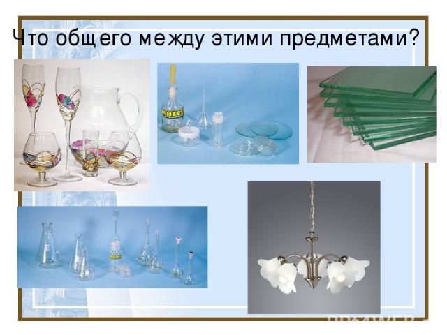 Что общего между этими предметами?
