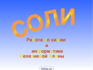 Работа по химии и информатике Селезневой Алены 900igr.net