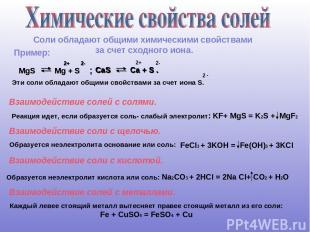Соли обладают общими химическими свойствами за счет сходного иона. Пример: Взаим