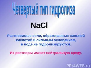 NaCl Растворимые соли, образованные сильной кислотой и сильным основанием, в вод