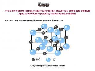 Структура кристалла хлорида натрия это в основном твердые кристаллические вещест