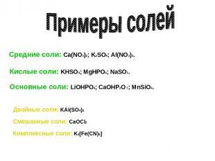 Средние соли: Ca(NO3)2; K2SO4; Al(NO3)3. Кислые соли: KHSO4; MgHPO4; NaSO3. Осно