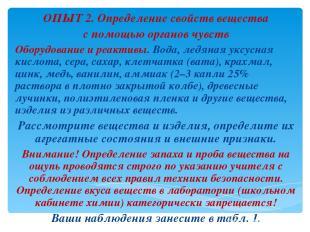 ОПЫТ 2. Определение свойств вещества с помощью органов чувств Оборудование и реа