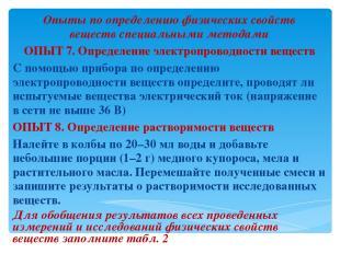 Опыты по определению физических свойств веществ специальными методами ОПЫТ 7. Оп