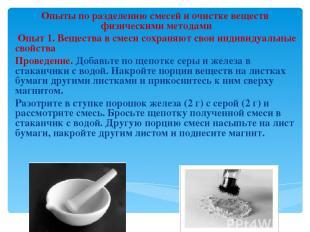 Опыты по разделению смесей и очистке веществ физическими методами Опыт 1. Вещест