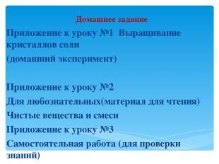 Домашнее задание Приложение к уроку №1 Выращивание кристаллов соли (домашний экс