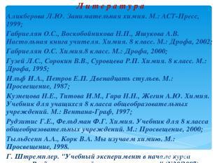 Л и т е р а т у р а Аликберова Л.Ю. Занимательная химия. М.: АСТ-Пресс, 1999; Га