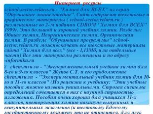 """Интернет ресурсы school-sector.relarn.ru - """"Химия для ВСЕХ"""" из серии """"Обучающие"""