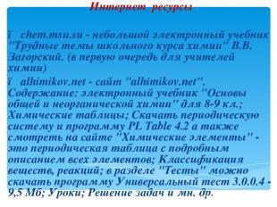 """Интернет ресурсы ● chem.msu.su - небольшой электронный учебник """"Трудные темы шко"""