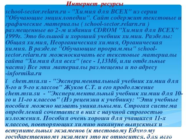 Интернет ресурсы school-sector.relarn.ru -