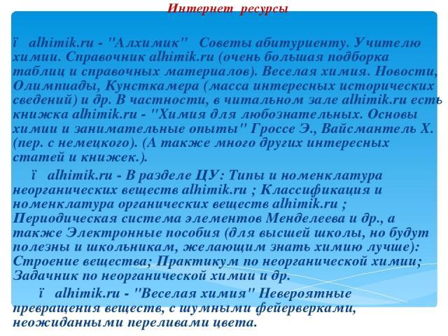 Интернет ресурсы ● alhimik.ru -