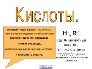 H+n R-n, где R- кислотный остаток ; n- число атомов водорода, равное валентности